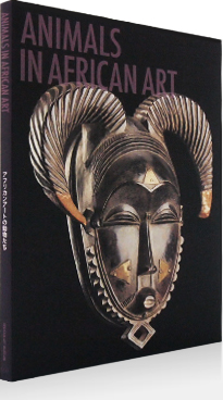 ANIMALS IN AFRICAN ART