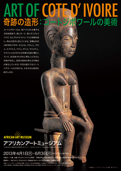 SOFTEN FORMS OF AFRICAN ART